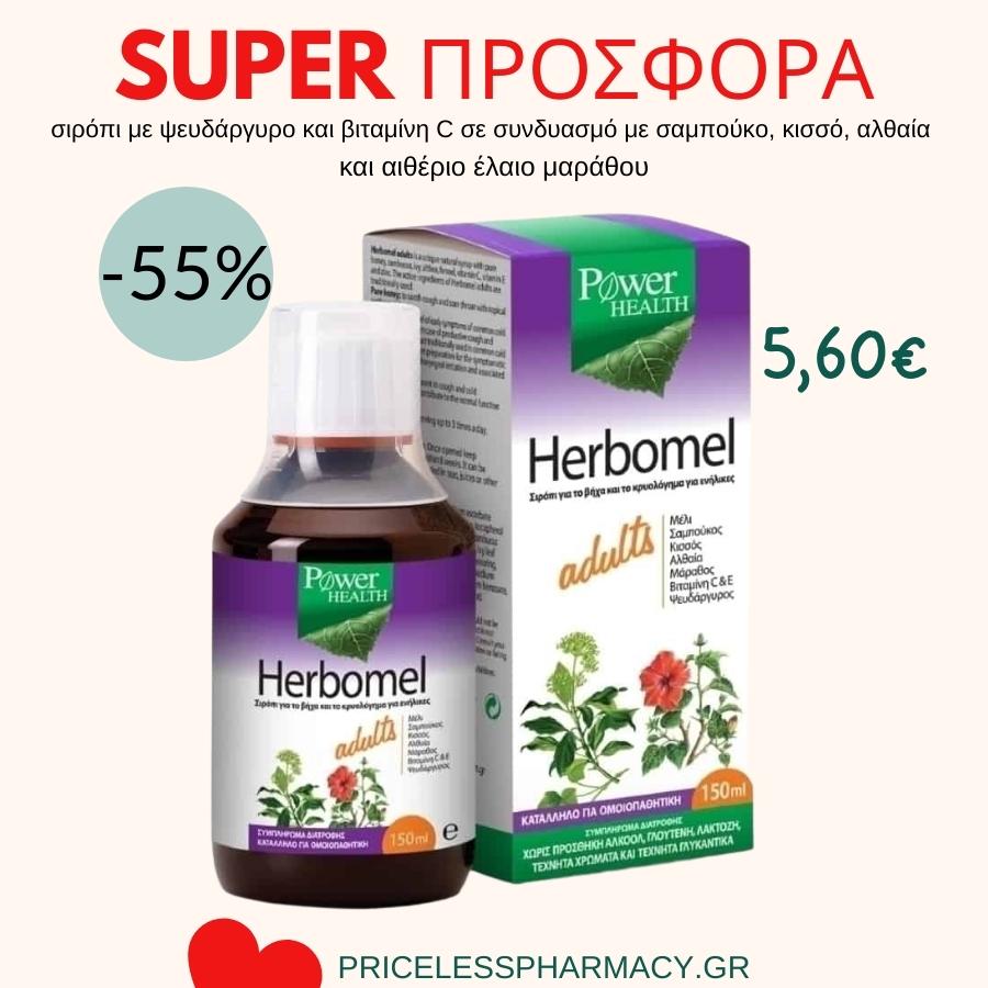 ΠΡΟΣΦΟΡΑ POWER HEALTH