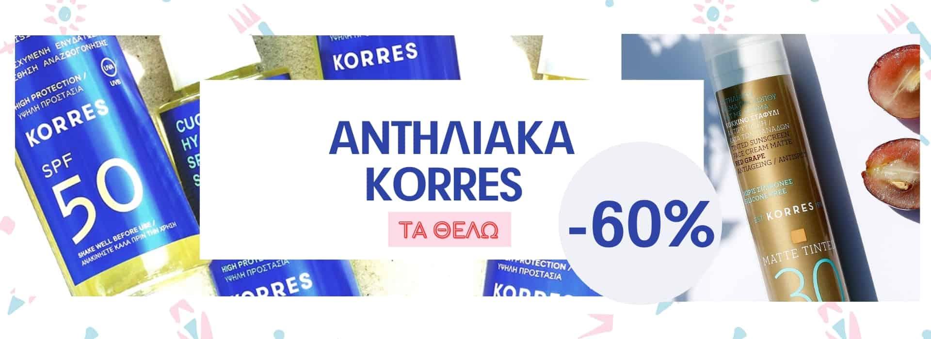 ΑΝΤΗΛΙΑΚΑ KORRES -60%