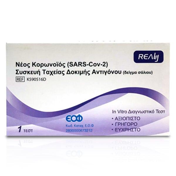 Realy Coronavirus (SARS-COV-2) Antigen Rapid Test Δείγμα Σάλιου 1 τμχ
