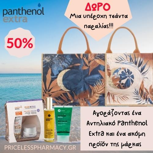 _Panthenol Extra OFFER 50%