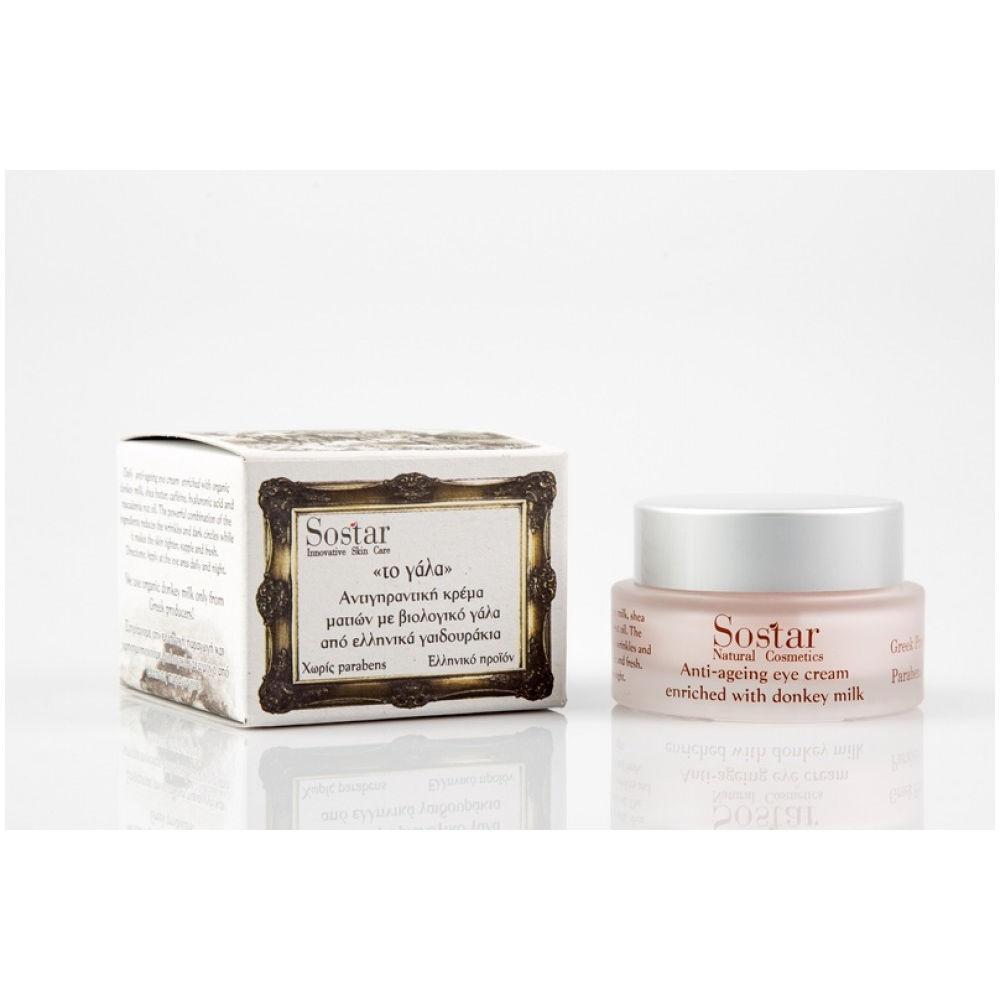 Sostar Anti Wrinkle Cream For Eyes 30ml