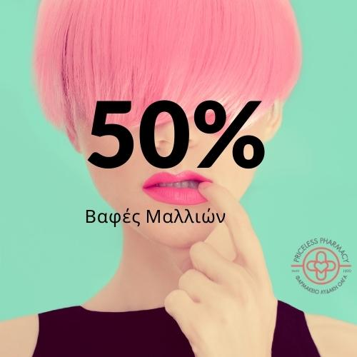 ΒΑΦΕ ΜΑΛΛΙΩΝ 50%