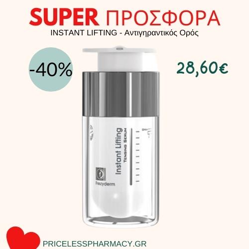 ΠΡΟΣΦΟΡΑ -40% FREZYDERM INSTANT LIFTING