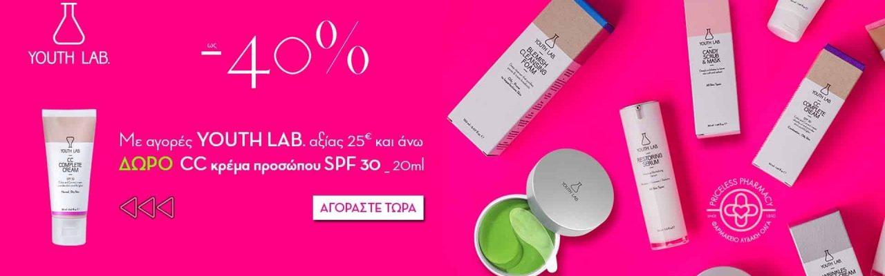 youth lab gift ΔΩΡΟ ΜΙΑ cc cream